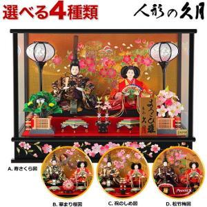 雛人形は、コンパクトで可愛いらしいのが人気です!