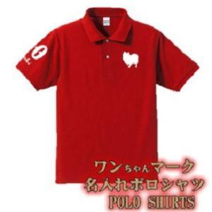 還暦祝いに赤いワンちゃんマークの名前入りポロシャツをプレゼント