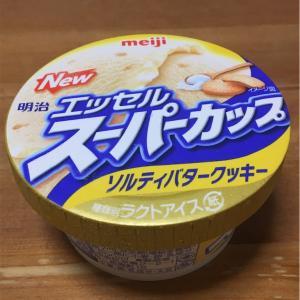 【食レポ🍨】明治エッセルスーパーカップ《ソルティバタークッキー》アイスレビュー☆