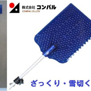 伸縮式雪切り棒の加工・改良