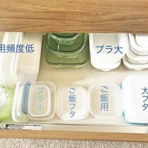 【キッチン】保存容器の収納