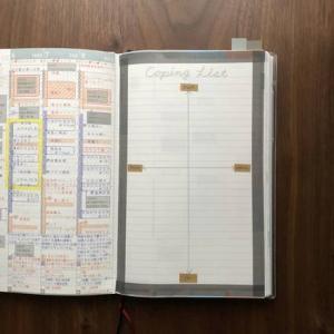 【ストレス対策】コーピングリストを作る