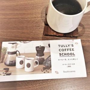 【TULLY'S COFFEE】コーヒースクールへ♪