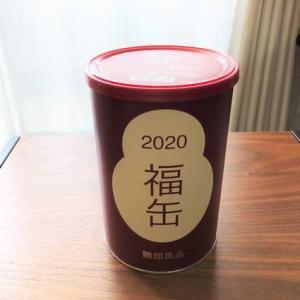 【無印良品】2020福缶の中身は…