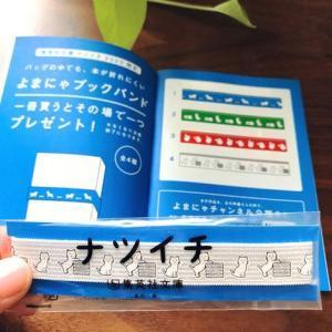 【夏の読書フェア】購入本と、カドフェスの謎解き