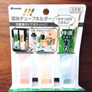 【薬味チューブホルダー】冷蔵庫収納と、いろいろな使い道
