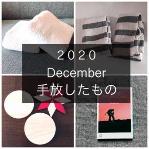 【1日1捨て】12月に手放した22個