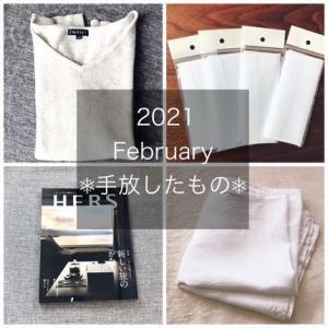 【2月の1日1捨て】それを未来へ持っていきたいか