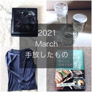 【1日1捨て】3月に手放した22個のもの
