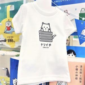 【夏読書】文庫本100冊フェア2021