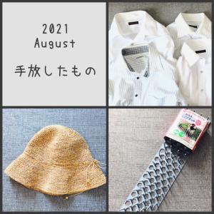 【1日1捨て】8月に手放したモノ