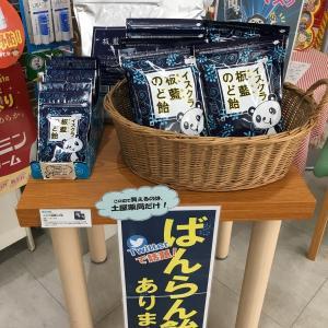 板藍のど飴、板藍茶の取り扱いございます。風邪の漢方対策!