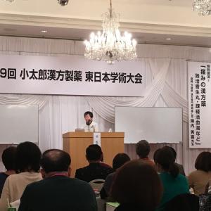 第9回小太郎漢方の東日本学術大会に参加して