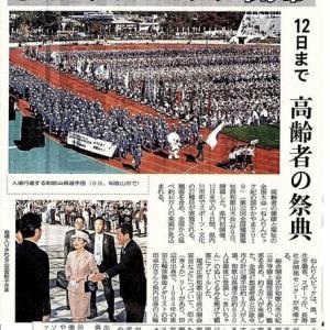 ねんりんピック紀の国わかやま2019(第32回全国健康福祉祭和歌山大会)