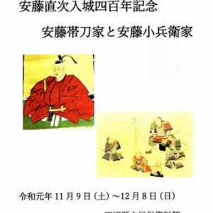 田辺城主 安藤直次 入城400年記念企画展