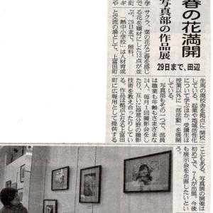 熱中小学校 紀州くまの熱中小学校 写真部展覧会