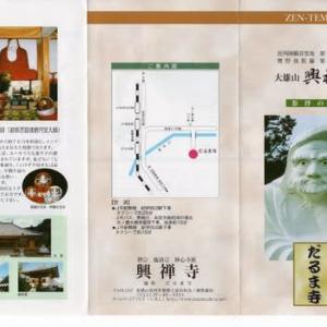 上富田町 達磨寺