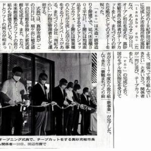 JR紀伊田辺駅前に「たなべ えんぷらす」がオープン