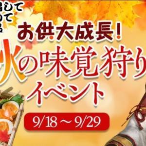 「秋の味覚狩りイベント」お供をおつかいに出して お弁当と豪華報酬品ゲッツだぜ! R1/9/18 水