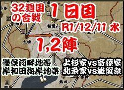 32週目の合戦1日目 上杉家vs斎藤家 北条家vs雑賀衆 R1/12/11 水