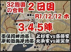 32週目の合戦2日目 上杉家vs斎藤家 北条家vs雑賀衆 R1/12/12 木