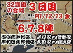 32週目の合戦3日目 上杉家vs斎藤家 北条家vs雑賀衆 R1/12/13 金