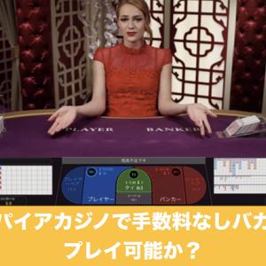 エンパイアカジノで手数料なしバカラはプレイ可能か?