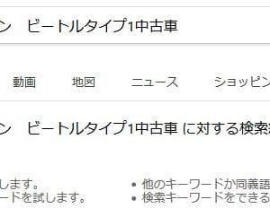 Bingの検索の馬鹿