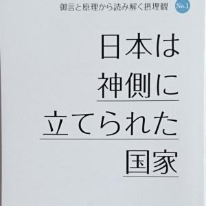 「日本は神側に立てられた国家」残りわずかとなりました!