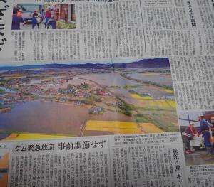 台風19号 村の記録 ②