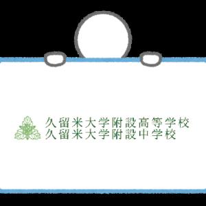 【速報】久留米大学附設中学合格発表