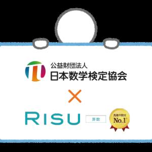 【RISU】算数検定の検定料無償の罠