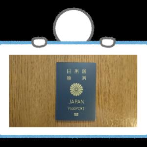パスポートとったどー!