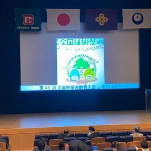 第49回全国林業後継者大会しまね2021 に参加