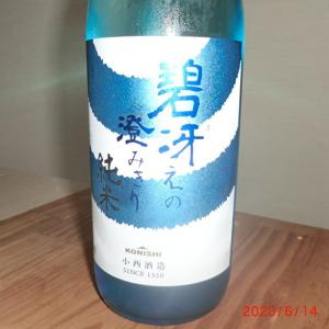 おすすめのお酒 碧冴えの澄みきり 純米📷家飲み06-16