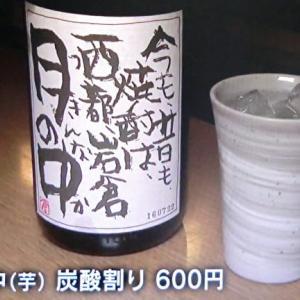おすすめのお酒 芋焼酎 月の中📷家飲み06-20