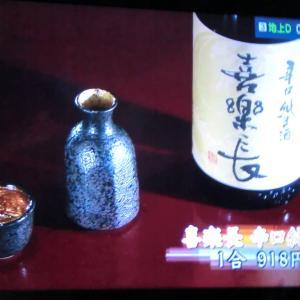 おすすめのお酒 喜楽長 辛口純米酒📷家飲み06-21