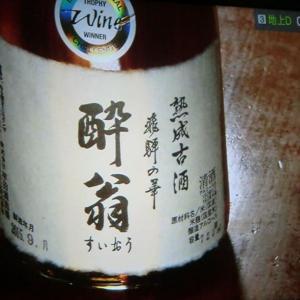 おすすめのお酒 『熟成古酒 飛騨の華 酔翁すいおう』📷家飲み07-10