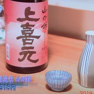 おすすめの酒「上喜元 お燗純米 山田錦」家飲み07-14