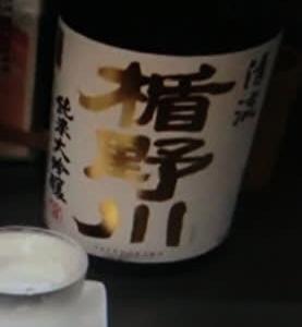 おすすめのお酒「楯野川 純米大吟醸 清流 」 📷家飲み07-23