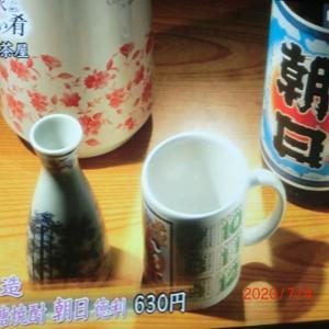 おすすめのお酒「奄美黒糖焼酎 朝日」 📷家飲み08-04