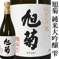 おすすめのお酒『旭菊 純米大吟醸・雫斗り』 📷家飲み08-08