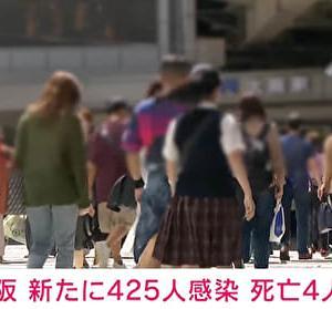 大阪府で新たに425人の感染確認 4日連続で東京の感染者数を上回る【気になるNEWS特番】