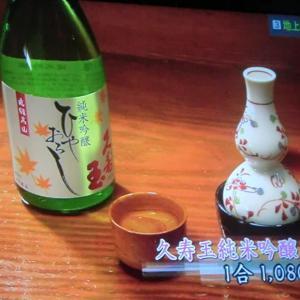おすすめのお酒 『久寿玉 純米吟醸 ひやおろし』📷家飲み07-09