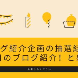 ブログ紹介企画の抽選結果&注目のブログ紹介!と感想