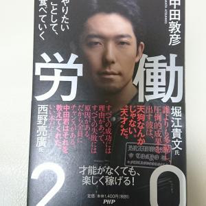 オリラジあっちゃんの『労働2.0』を読んだ!!