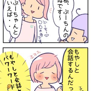 ○○と会話