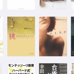 【mammamyの本棚】7月の読書記録