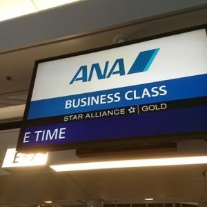 ビジネスクラスで行く家族3人特典航空券の旅①
