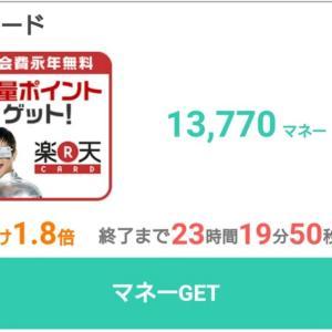 【緊急すぎる!!!】年会費無料で一撃13770円相当のポイントゲット!!!